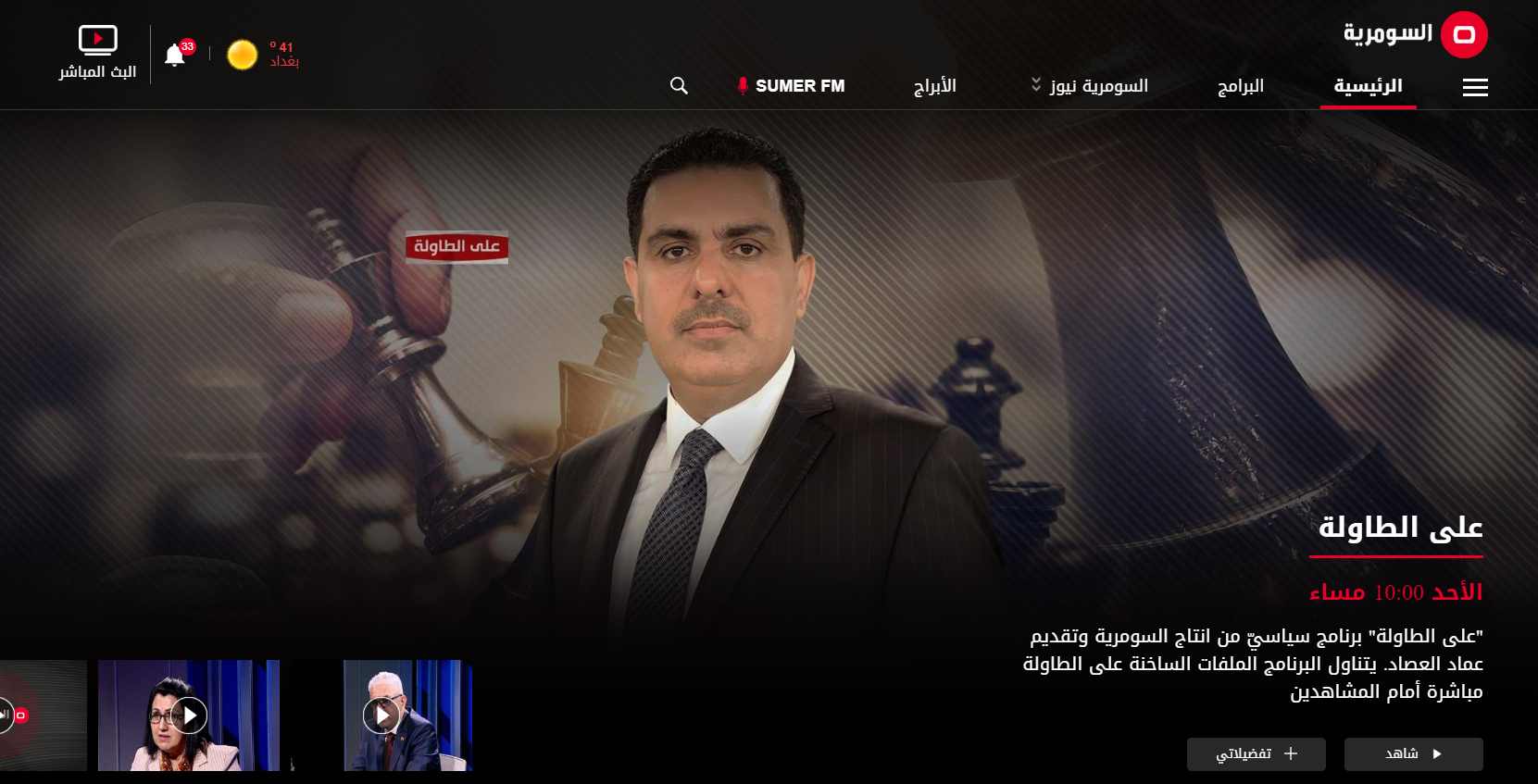 Softimpact launched Alsumaria TV revamped website creating