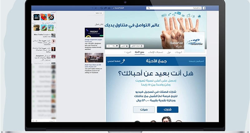 Sabafon's Facebook Application by Softimpact