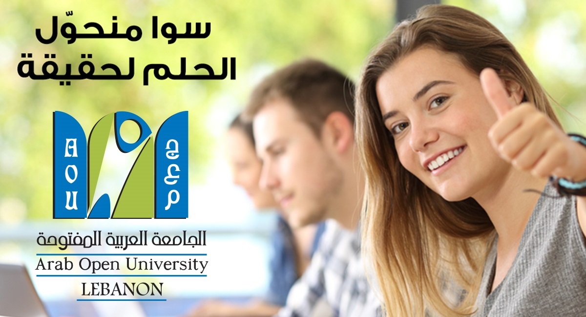 Arab Open University - AOU